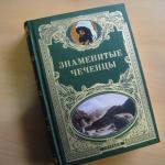 """Buch von Musa Geshaev """"Berühmte Tschetschenen"""""""